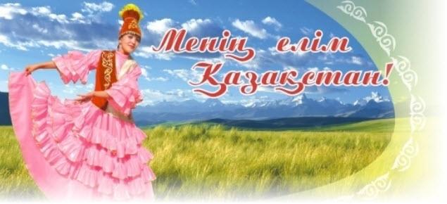Детские Песни На Казахском Языке